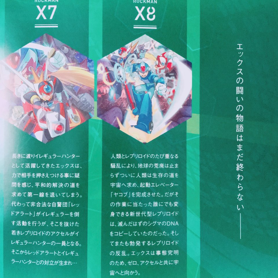 Mega Man X Anniversary Soundtrack Teases on X9 | Cat with